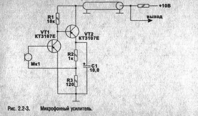 Схемы предварительного микрофонного усилителя4
